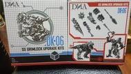 全新現貨 DNA Design DK-06 Studio Series 鋼鎖 鋼索 配件包 SS-07 無本體 附特典