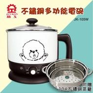 ✔MIO 晶工牌 1.5L多功能美食鍋/蒸煮鍋 JK-105W (加贈不鏽鋼蒸籠)
