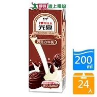 光泉保久乳-巧克力牛乳200mlx24入/箱