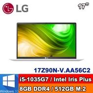 LG 樂金 Gram 17Z90N-V.AA56C2 17吋 超輕贏筆電 奈米白