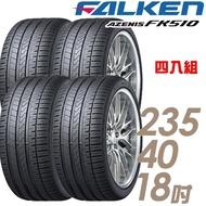 【FALKEN 飛隼】AZENIS FK510 濕地操控輪胎_四入組_235/40/18(FK510)