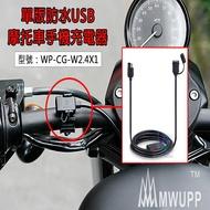 【尋寶趣】MWUPP 單版防水USB機車手機充電器 2.4A 機車USB插座配件 機車小U WP-CG-W2.4X1