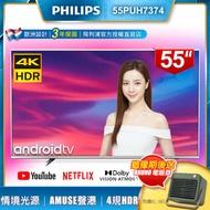 【PHILIPS飛利浦】55吋4K HDR聯網液晶+視訊盒55PUH7374★送桌上型基本安裝★