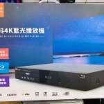 Giec bdp-g5500 增強版 4k藍光網絡播放機