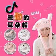 按了耳朵會動的帽子 會動的兔耳朵 可愛氣囊帽 交換禮物 抖音 新年 小豬 倉鼠 兔子 貓咪 【Z90112】