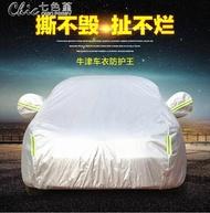 汽車車罩 東風本田CRV車衣牛津布車罩越野SUV專用加厚防曬防雨塵汽車套「七色堇」