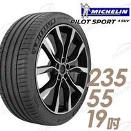 【Michelin 米其林】PILOT SPORT 4 SUV 運動性能輪胎_單入組_235/55/19(PS4 SUV)
