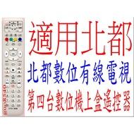 全新適用北都數位有線電視機上盒遙控器 北都有線電視 TaipeiNet