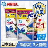【日本No.1】ARIEL 日本進口三合一3D洗衣膠囊(洗衣球)104顆(52顆x2袋)