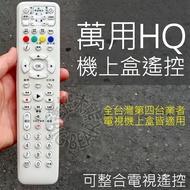 萬用HQ數位機上盒遙控器 (適用全台灣有線電視數位機上盒遙控器) 北都 大大寬頻 超宇寬頻 天外天 全國數位 大無畏