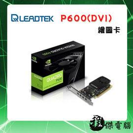 『高雄程傑電腦』Quadro 麗臺 P600(DVI) 繪圖卡