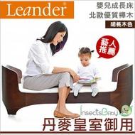 ✿蟲寶寶✿【丹麥 Leander】陳慧琳推薦!丹麥皇家級 成長型嬰兒床 0-7歲 胡桃木色 附床墊