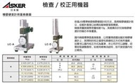 ASKER 檢查/校正用機器 橡膠硬度計荷重檢查器 價格請來電或留言洽詢