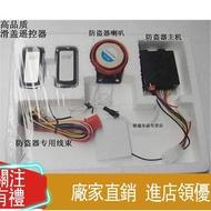 保鏢電動車防盜器電摩電瓶車48V-60V-72V報警器鎖電機雙遙控器。61239