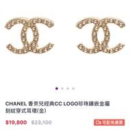 Chanel正品珍珠耳環
