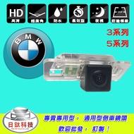 【日鈦科技】車用 寶馬BMW  專用型3系列/5系列 牌照燈式倒車顯影鏡頭