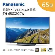 (送基本安裝) PANASONIC 國際 TH-65GX900W 電視 65型 4K LED LCD 公司貨