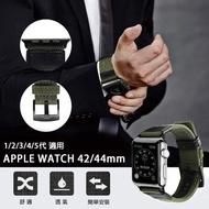 【吉米3C】蘋果 手錶 錶帶 帆布 尼龍  Apple watch 1/2/3/4/5代(42mm / 44mm)