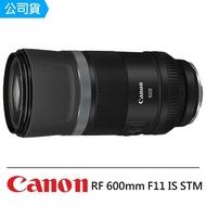 【Canon】RF 600mm F11 IS STM 超望遠定焦鏡頭--公司貨