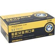 【光南大批發】順易利代工(新版-雙鋼印)藍歐兒醫用口罩(成人)黑色(30入∕盒)