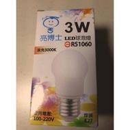 亮博士LED燈泡3W