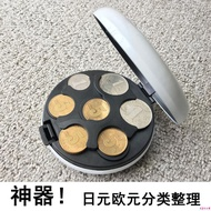 日本硬幣分類零錢包收納盒日幣零錢分類包盒硬幣收納神器 便攜2734