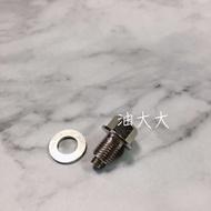 -油大大- M10x1.25 機車 磁性 磁石 洩油螺絲 卸油螺絲 機油底殼螺絲 SUZUKI