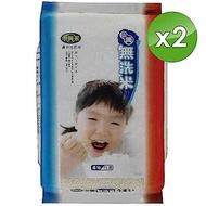中興米 無洗米(2kg) X2包