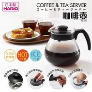 【依依的家】日本製 HARIO 耐熱玻璃咖啡壺1000ml (TC-100B)