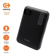 powerbank ของแท้ Commy Power Bank X Mini 10000mAh (BLACK) powerbank ราคาส่ง