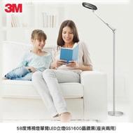 【3M】58度博視燈單臂座夾兩用LED立燈-晶鑽黑 GS1600