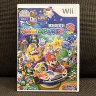 滿千免運 Wii 中文版 瑪利歐派對9 Mario Party 9 瑪莉歐派對 馬力歐派對 瑪力歐派對 348 W402