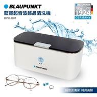 【BLAUPUNKT 德國藍點】超音波飾品清洗機(BPH-U01)