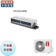 【禾聯冷氣】8.5KW 12-14坪一對一變頻吊隱冷專《HFC/HO-NP85》全機3年保固