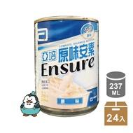 亞培 安素 原味不甜 均衡營養配方237mlx24入 箱購  原味安素