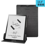 原廠殼套組【Readmoo 讀墨】mooInk Pro 13.3吋電子書閱讀器