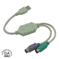 USB 轉 PS2 PS/2 轉接線 一分二轉接線 1分2 轉接頭 雙埠 條碼機 滑鼠 鍵盤 可同時使用(12-012)