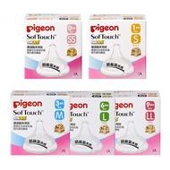 Pigeon貝親 - 母乳實感矽膠寬口奶嘴