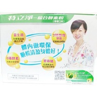 特立淨-檸檬 酵素 (30入)