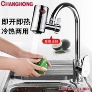 熱水器 長虹免安裝即熱式接駁家用小廚房寶過自來水速加熱水器 - 交換禮物
