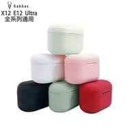 【滿399折50】魔宴 Sabbat 矽膠保護套 X12 E12 Ultra 保護套 耳機保護套 果凍套 蝦皮24h現貨