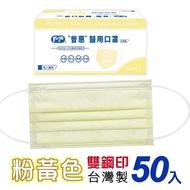 普惠 成人醫用口罩 雙鋼印-粉黃色(50入/盒)