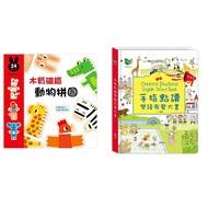 華碩文化 - 手指點讀雙語有聲大書+木質磁鐵動物拼圖