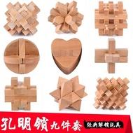 吉妮兔木制成人智力解鎖積木玩具小學生孔明鎖魯班拆裝益智九連環