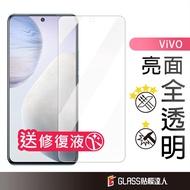 vivo滿版玻璃貼 玻璃保護貼適用 X70 X60 X50e Y52 Y20s X50 Pro Y19 V21 Y50