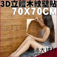木紋壁貼 3D立體木紋壁貼 立體壁貼 DIY 壁紙 泡棉 隔音 防撞 防水【B53】