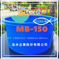 MB-150 夏日首選  小容量養殖桶 錦鯉桶 養魚桶 風水魚缸 泡澡桶  隔離桶 可開快排