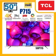 """TCL - 50P715 50"""" 4K UHD ANDROID安卓 AI電視"""