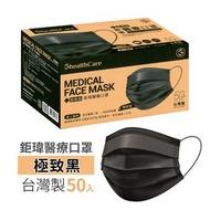 鉅瑋醫療口罩50入-極致黑 X3盒入