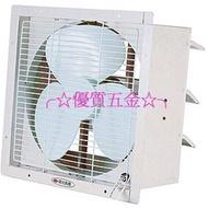 【泵浦五金】順光16 壁式吸排兩用附百葉通風扇抽風機 換氣扇 排風機STA-16 STA16